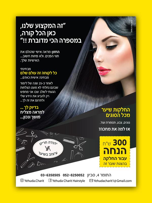 Yehuda Charit - Hairstyle